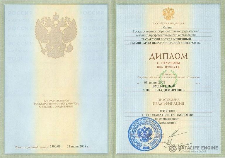дипломы и сертификаты о психологическом образовании и регистрации ИП Документы